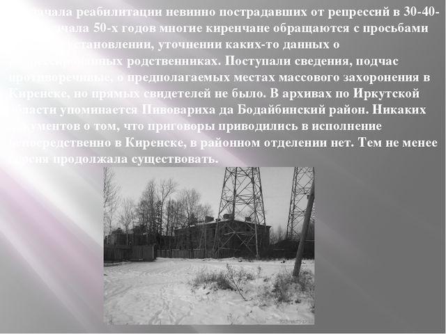 - С начала реабилитации невинно пострадавших от репрессий в 30-40-е и до нача...