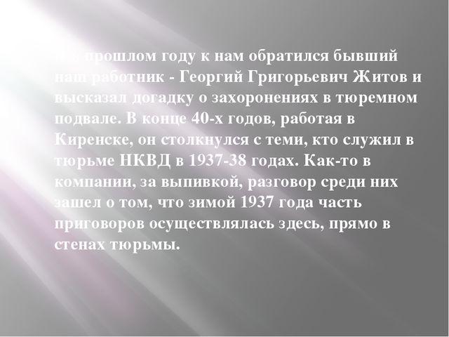 А в прошлом году к нам обратился бывший наш работник - Георгий Григорьевич Жи...