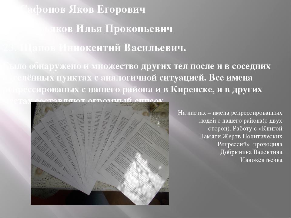 21. Сафонов Яков Егорович 22. Третьяков Илья Прокопьевич 23. Щапов Иннокентий...