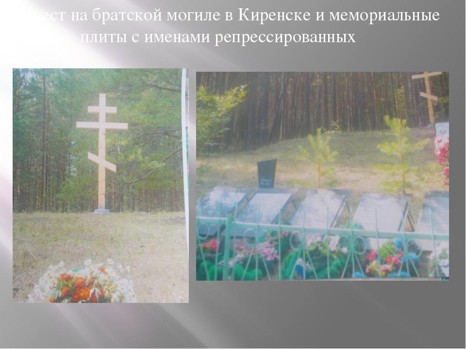 Крест на братской могиле в Киренске и мемориальные плиты с именами репрессир...