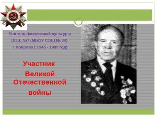 Брагин Игорь Иванович Учитель физической культуры ООШ №7 (МБОУ СОШ № 24) г.