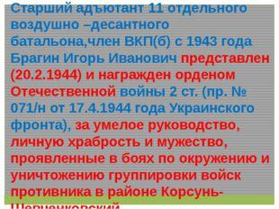 Старший адъютант 11 отдельного воздушно –десантного батальона,член ВКП(б) с 1