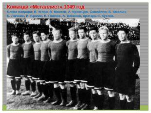 Команда «Металлист»,1949 год. Слева направо: В. Углов, В. Михеев, А. Кузнецов
