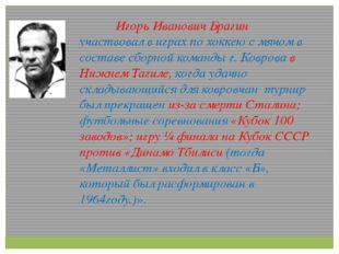 Игорь Иванович Брагин участвовал в играх по хоккею с мячом в составе сборной