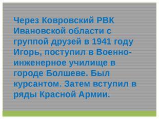 Через Ковровский РВК Ивановской области с группой друзей в 1941 году Игорь, п