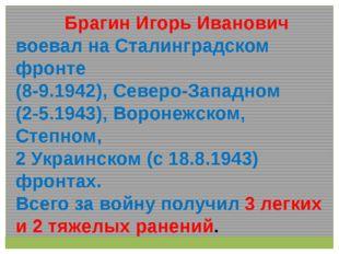 Брагин Игорь Иванович воевал на Сталинградском фронте (8-9.1942), Северо-Зап