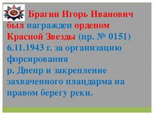 Брагин Игорь Иванович был награжден орденом Красной Звезды (пр. № 0151) 6.11