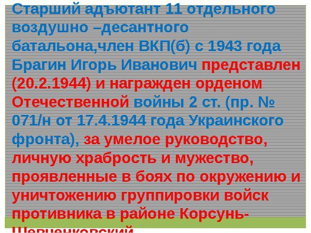 Старший адъютант 11 отдельного воздушно –десантного батальона,член ВКП(б) с 1...