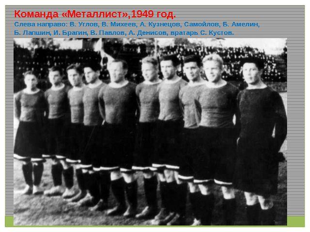 Команда «Металлист»,1949 год. Слева направо: В. Углов, В. Михеев, А. Кузнецов...