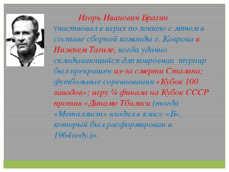 Игорь Иванович Брагин участвовал в играх по хоккею с мячом в составе сборной...