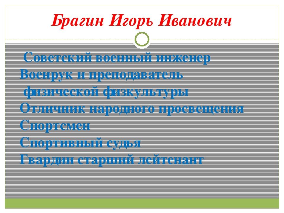 Брагин Игорь Иванович Советский военный инженер Военрук и преподаватель физи...