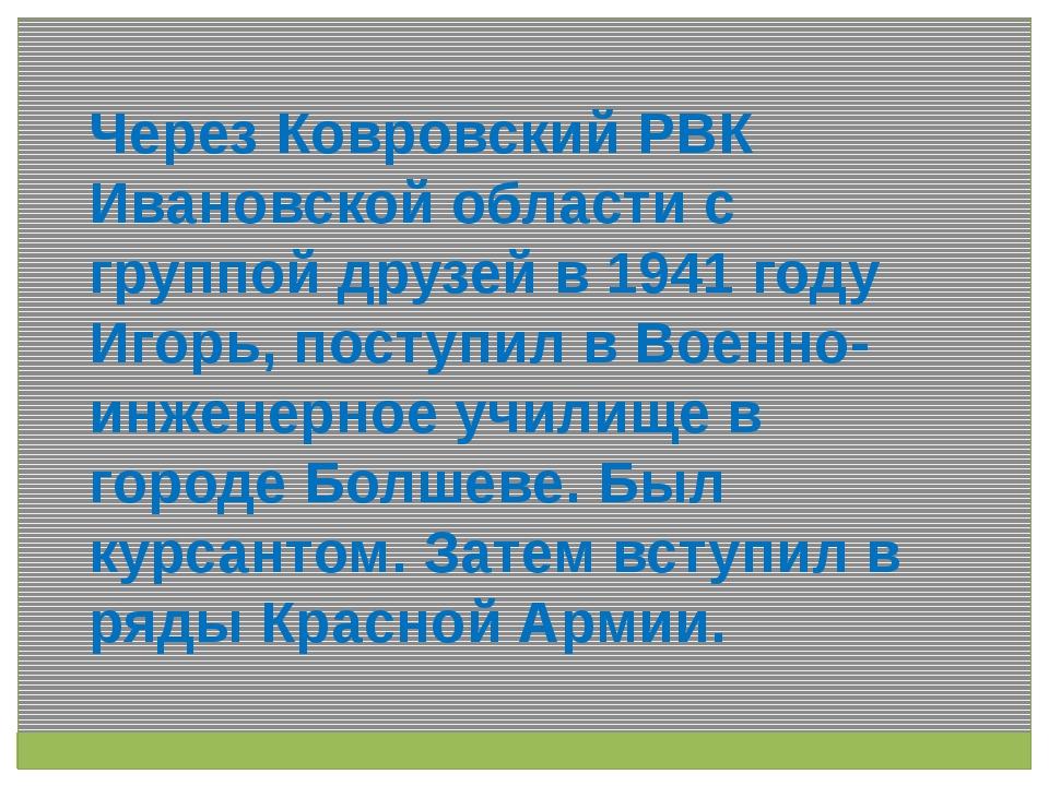Через Ковровский РВК Ивановской области с группой друзей в 1941 году Игорь, п...