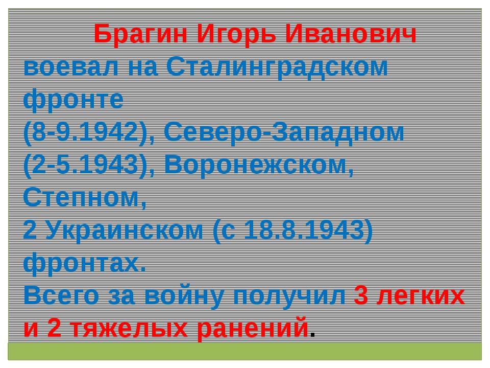 Брагин Игорь Иванович воевал на Сталинградском фронте (8-9.1942), Северо-Зап...