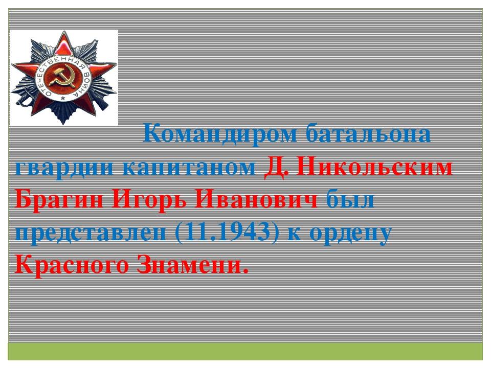 Командиром батальона гвардии капитаном Д. Никольским Брагин Игорь Иванович б...