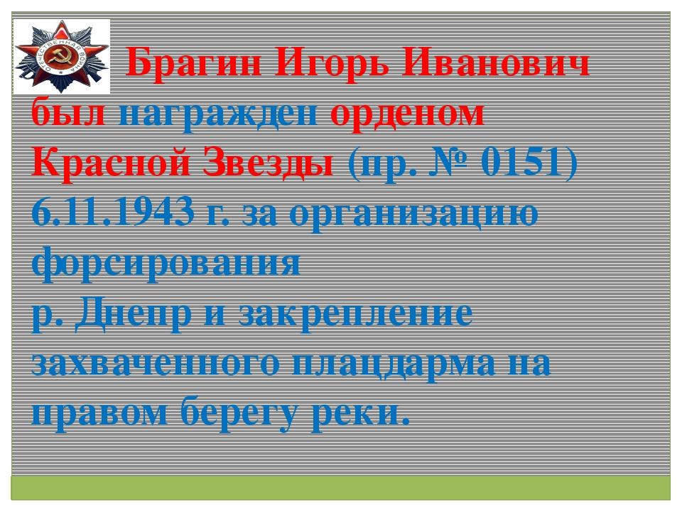 Брагин Игорь Иванович был награжден орденом Красной Звезды (пр. № 0151) 6.11...