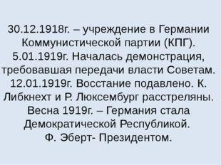 30.12.1918г. – учреждение в Германии Коммунистической партии (КПГ). 5.01.1919