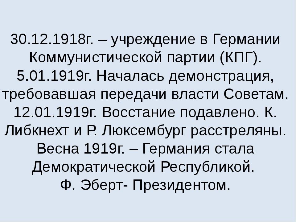 30.12.1918г. – учреждение в Германии Коммунистической партии (КПГ). 5.01.1919...