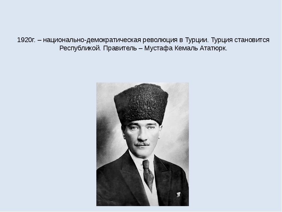 1920г. – национально-демократическая революция в Турции. Турция становится Ре...