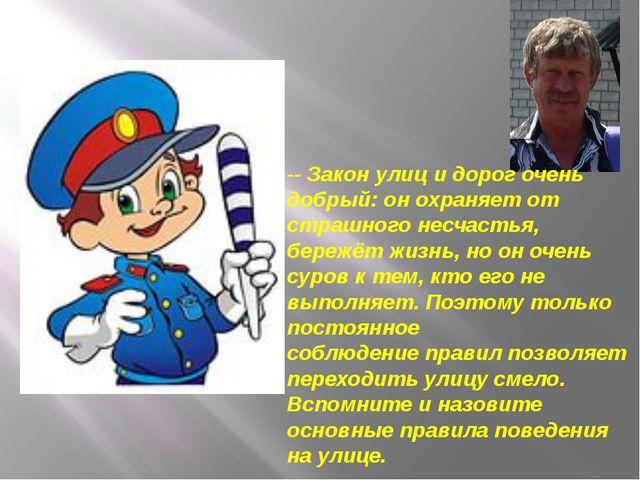 -- Закон улиц и дорог очень добрый: он охраняет от страшного несчастья, береж...