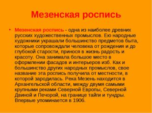 Мезенскаяроспись Мезенскаяроспись- одна из наиболее древних русских художе