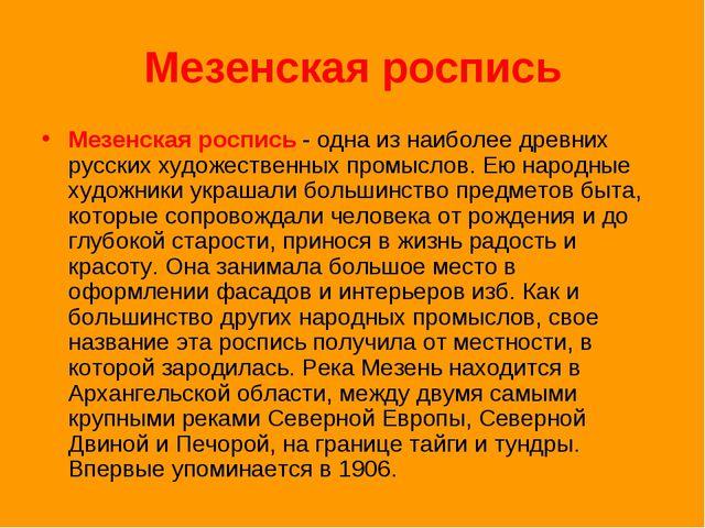 Мезенскаяроспись Мезенскаяроспись- одна из наиболее древних русских художе...