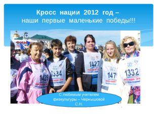 Кросс нации 2012 год – наши первые маленькие победы!!! С любимым учителем фи