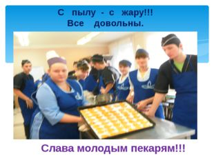 С пылу - с жару!!! Все довольны. Слава молодым пекарям!!!