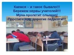 Каемся – и такое бывало!!! Бережем нервы учителей!!! Муха пролетит слышно! Пр