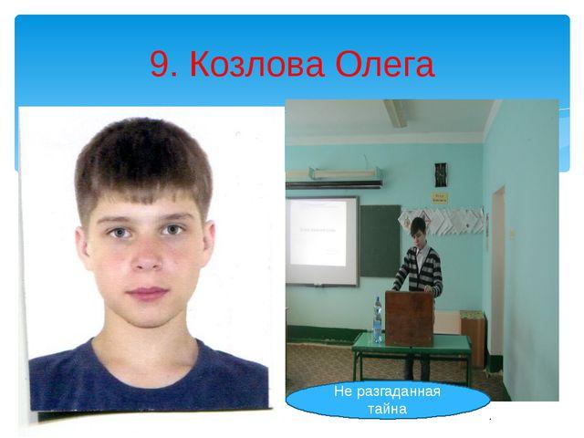 9. Козлова Олега Не разгаданная тайна