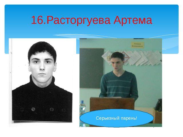 16.Расторгуева Артема Серьезный парень!