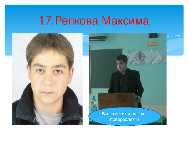 17.Репкова Максима Вы заметили, как мы повзрослели!