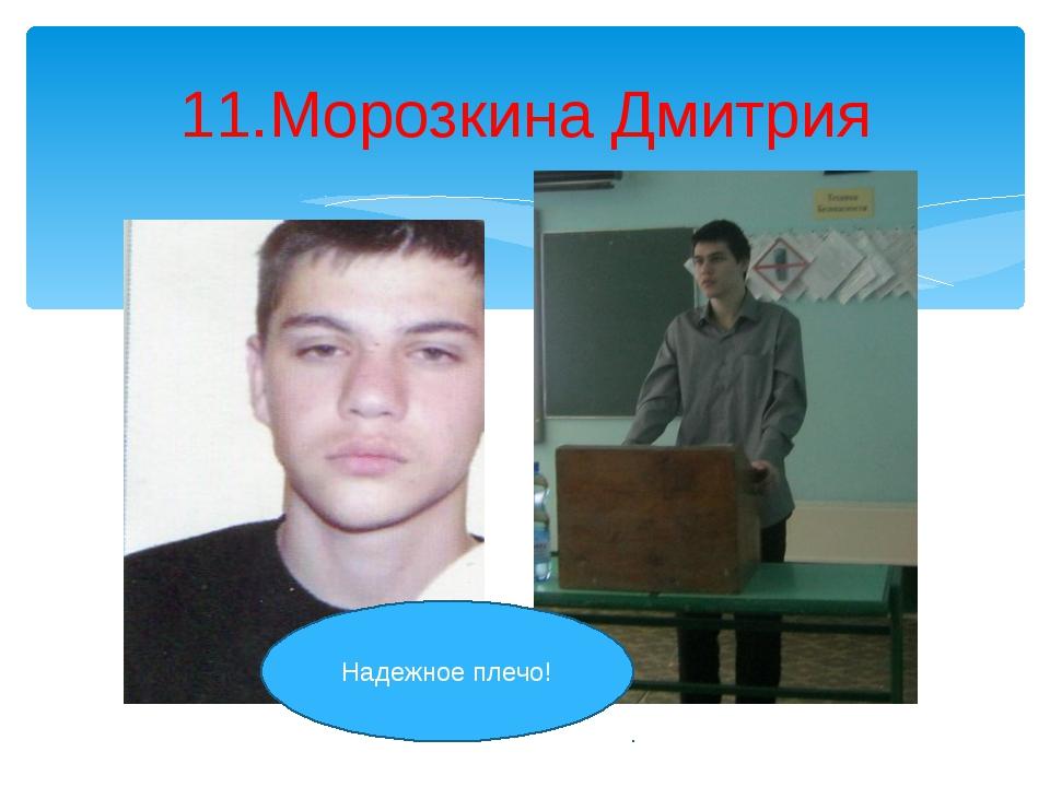 11.Морозкина Дмитрия Надежное плечо!