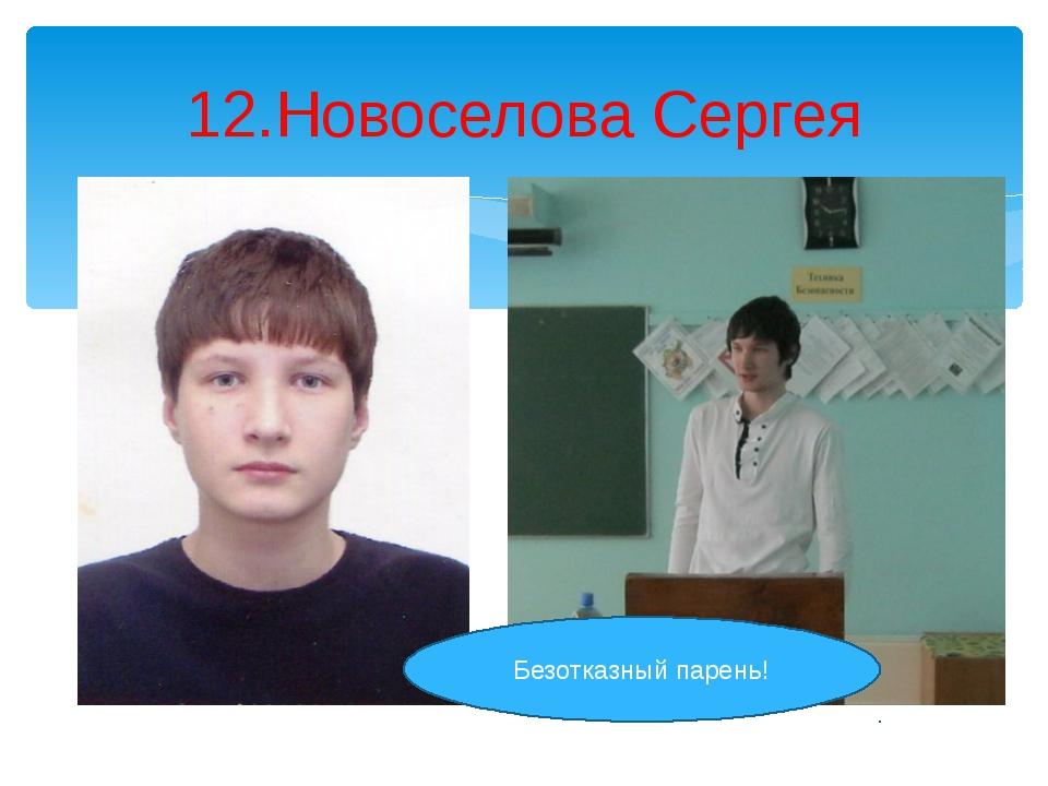 12.Новоселова Сергея Безотказный парень!