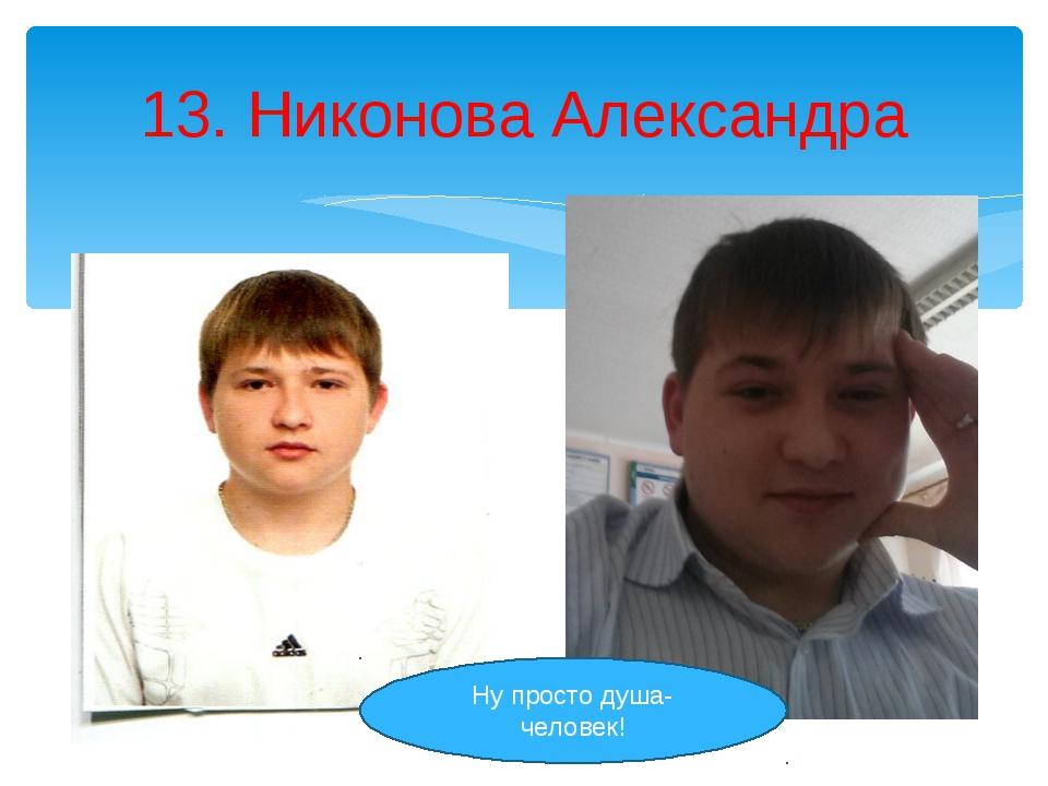 13. Никонова Александра Ну просто душа-человек!