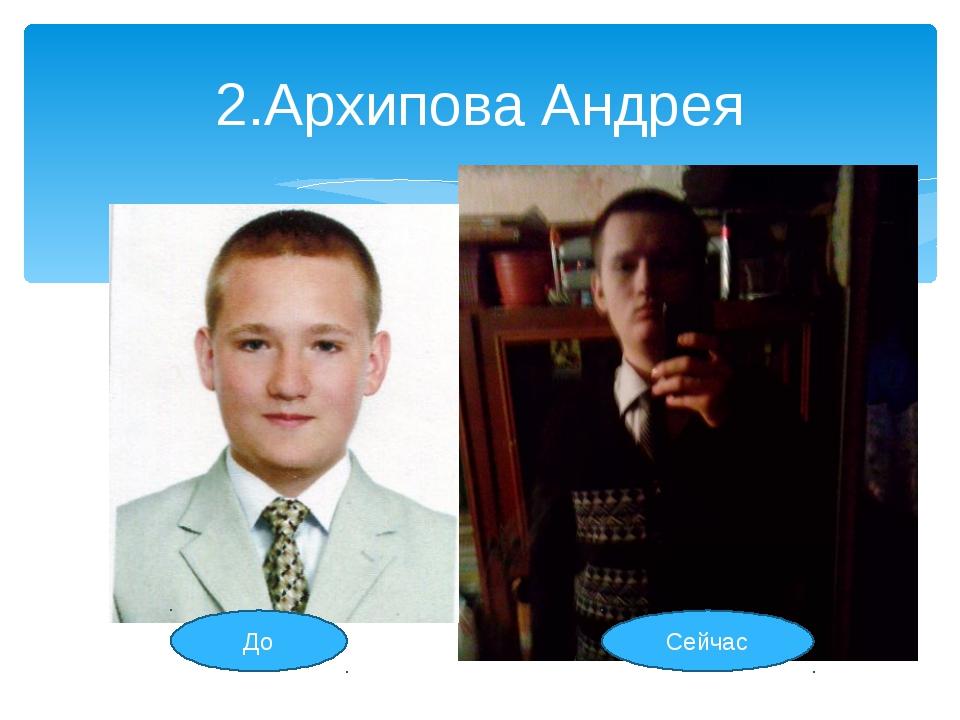 2.Архипова Андрея До Сейчас