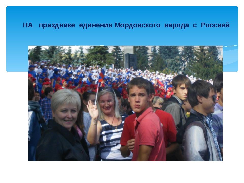 НА празднике единения Мордовского народа с Россией