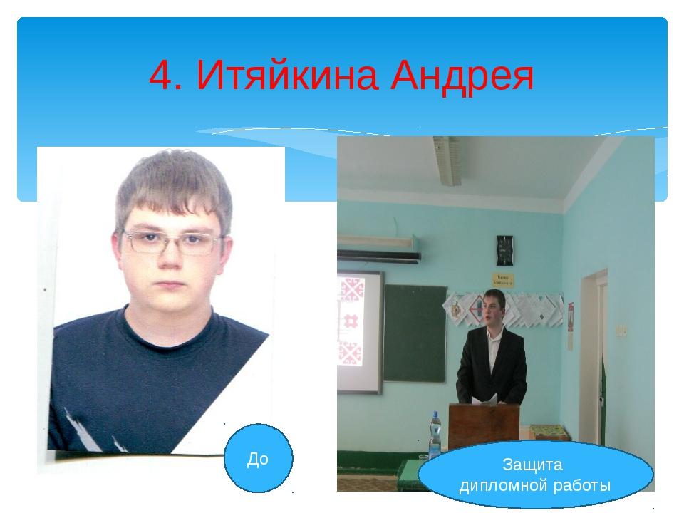 4. Итяйкина Андрея До Защита дипломной работы