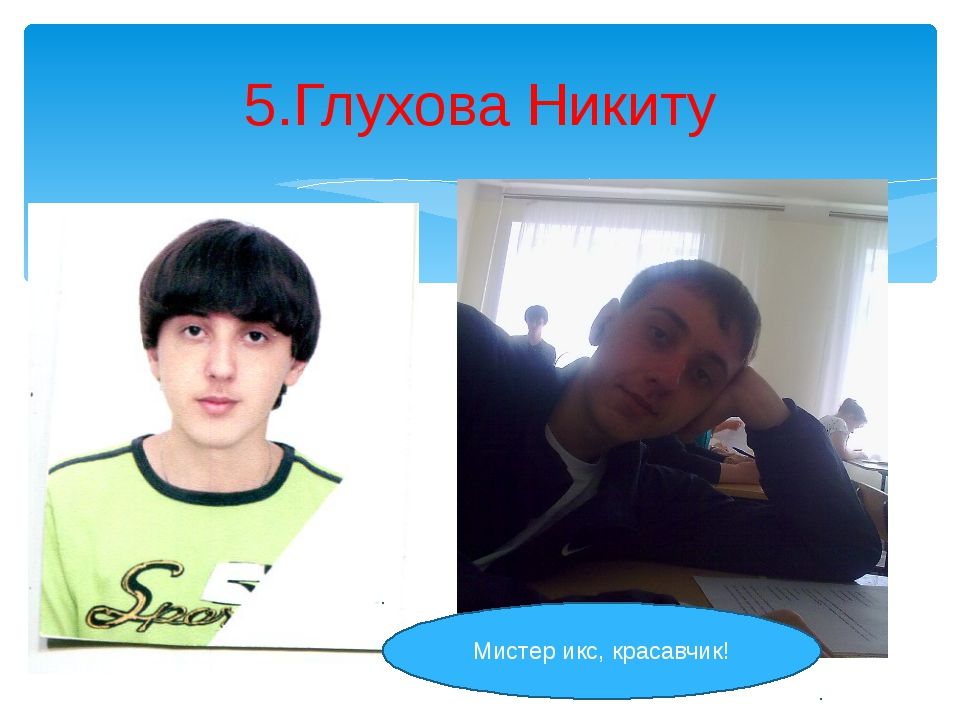 5.Глухова Никиту Мистер икс, красавчик!