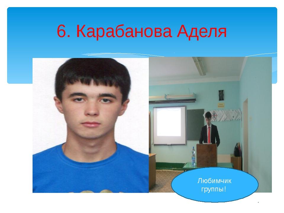 6. Карабанова Аделя Любимчик группы!