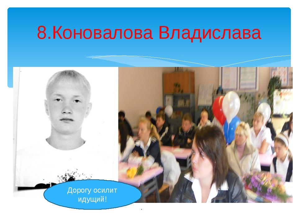 8.Коновалова Владислава Дорогу осилит идущий!