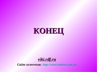 КОНЕЦ viki.rdf.ru Сайт-источник: http://www.zavtra.com.ua