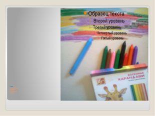 2 шаг. Разноцветными мелками закрашиваем картон.