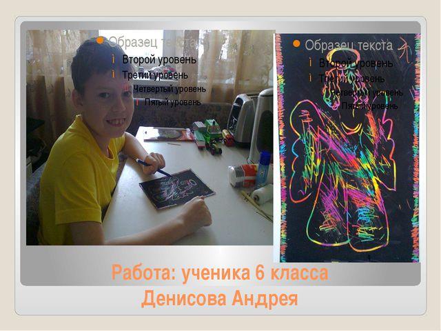 Работа: ученика 6 класса Денисова Андрея