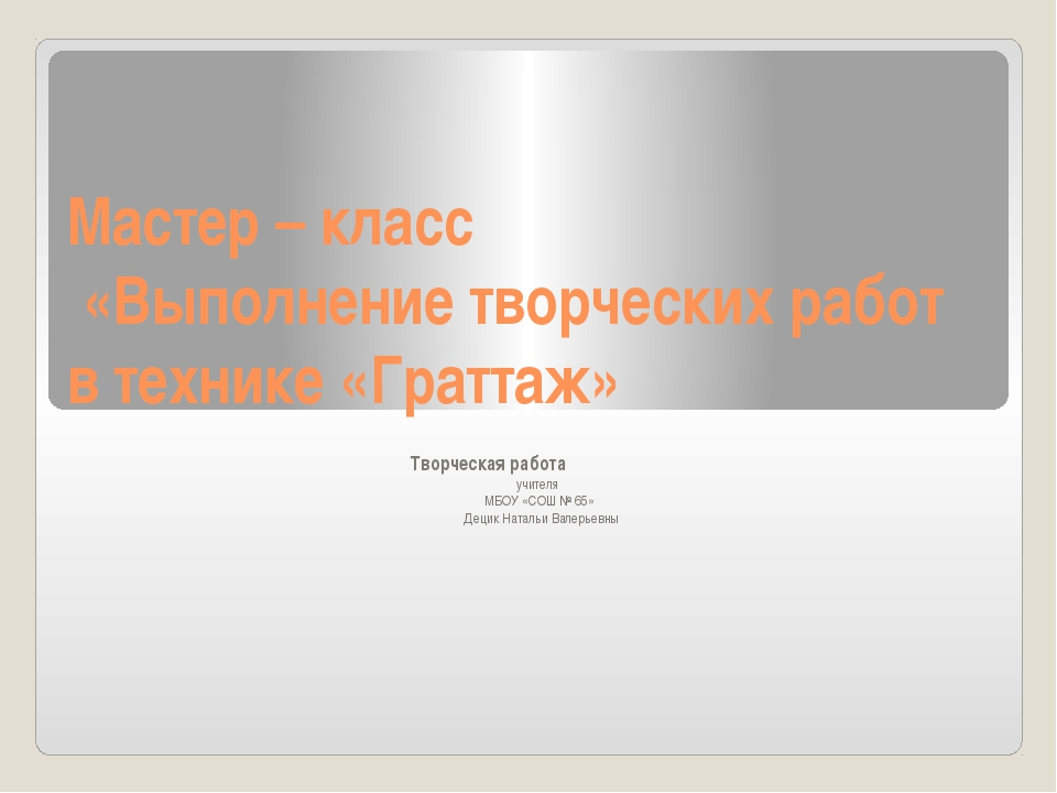 Мастер – класс «Выполнение творческих работ в технике «Граттаж» Творческая ра...
