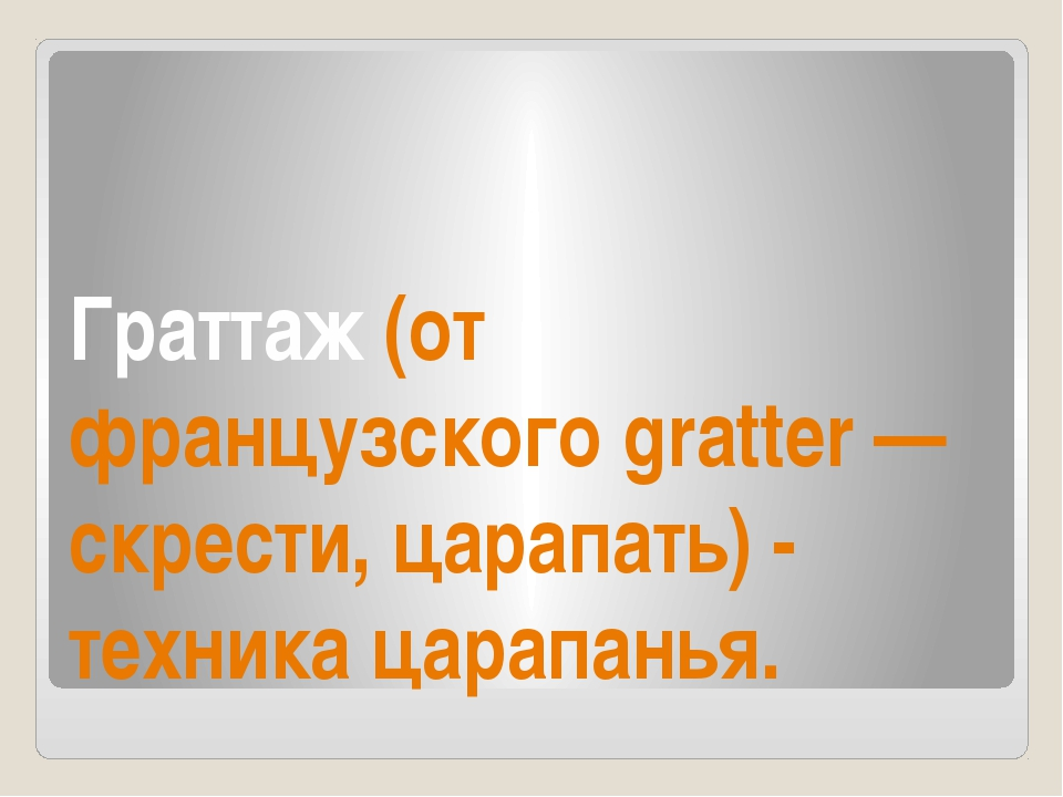 Граттаж (от французского gratter — скрести, царапать) - техника царапанья.