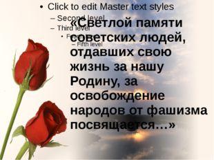«Светлой памяти советских людей, отдавших свою жизнь за нашу Родину, за освоб