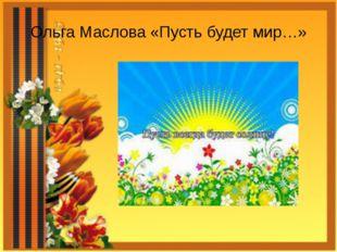 Ольга Маслова «Пусть будет мир…»