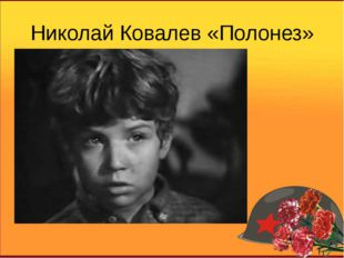 Николай Ковалев «Полонез»