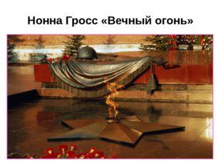 Нонна Гросс «Вечный огонь»