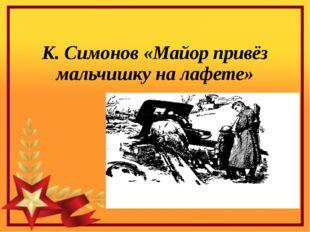 К. Симонов «Майор привёз мальчишку на лафете»